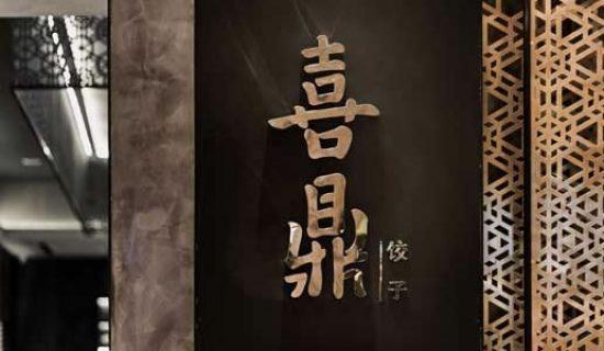 RIGI Design realizza il progetto per il primo ristorante della catena Xi Ding Dumpling.
