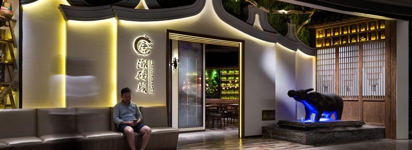 Tangchao wharf restaurant zhongzhou shenzhen china