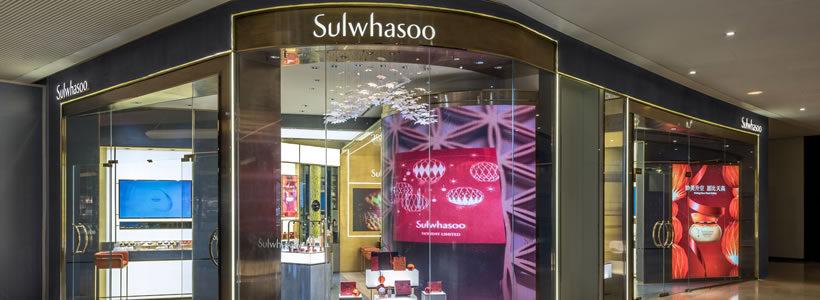 SULWHASOO BEAUTY STORE, Guangzhou, Cina