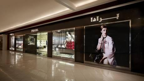 Prada Store Abu Dhabi by architetto Roberto Baciocchi
